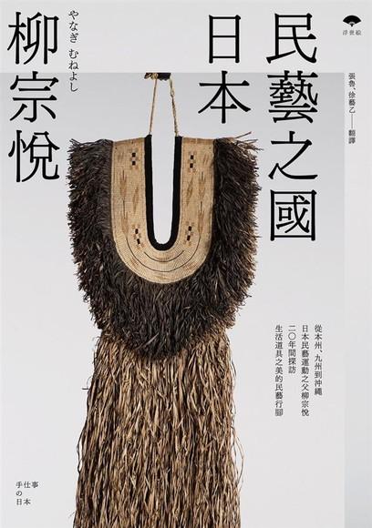 民藝之國日本