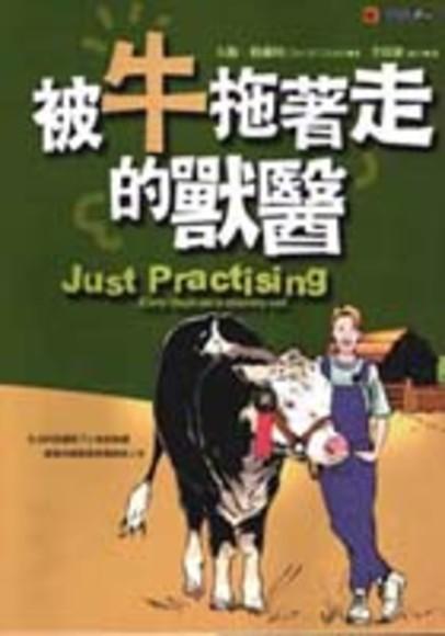 被牛拖著走的獸醫