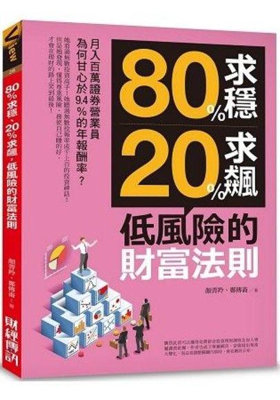 80%求穩、20%求飆,低風險的財富法則