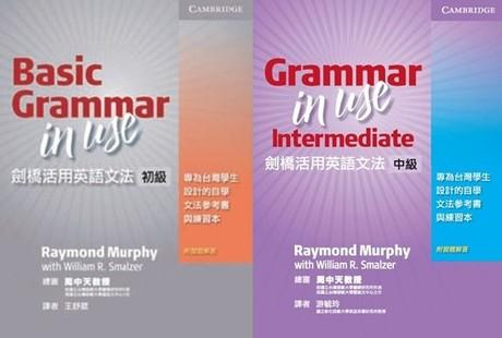 「劍橋活用英語文法-中英雙語版 Bilingual」的圖片搜尋結果