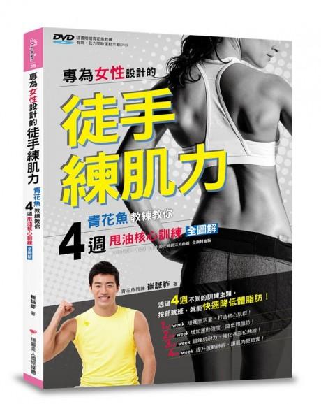 專為女性設計的徒手練肌力: 青花魚教練教你4週甩油核心訓練全圖解 (附DVD)