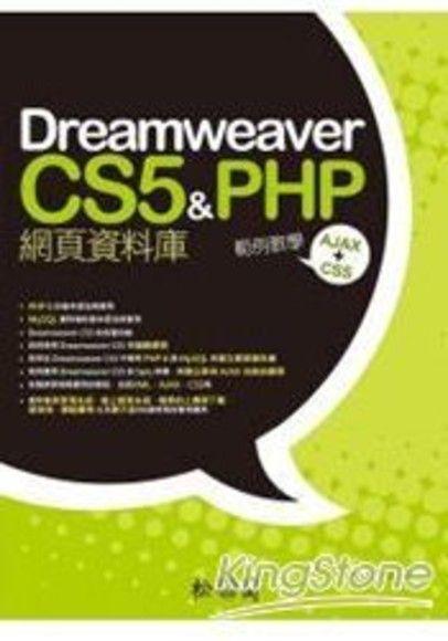 Dreamweaver CS5 & PHP網頁資料庫範例教學(平裝附光碟片)
