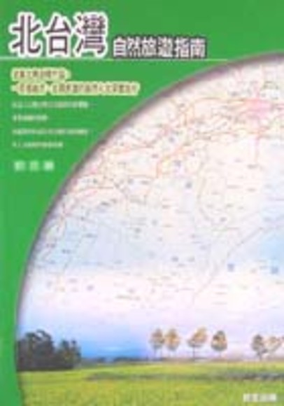 北臺灣自然旅遊指南(平裝)