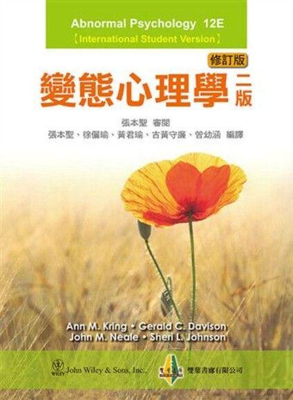 變態心理學(國際版)(中文第二版 修訂版)