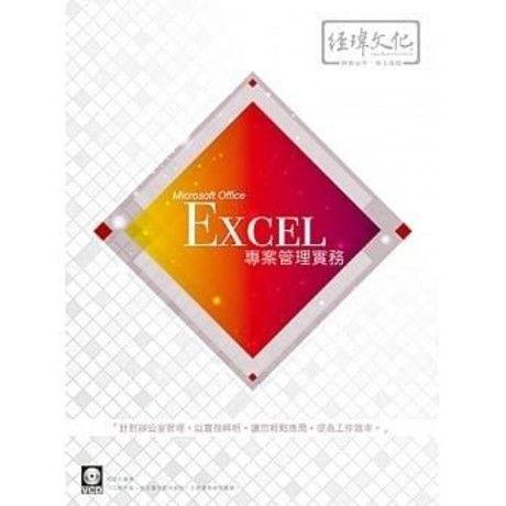 Excel:辦公室管理.實務