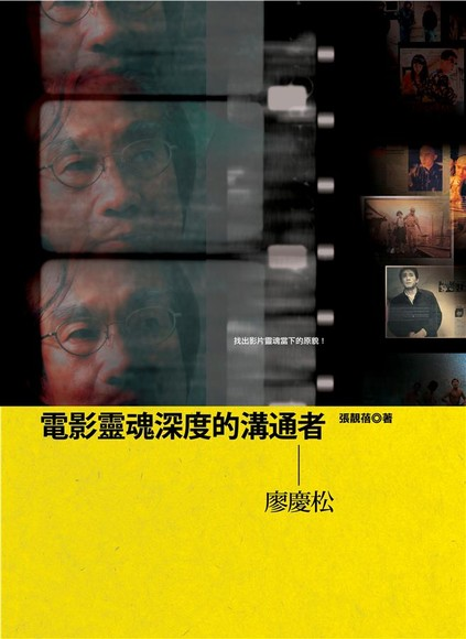 電影靈魂深度的溝通者:廖慶松