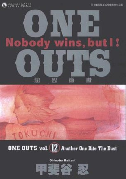 ONE OUTS 超智遊戲 12
