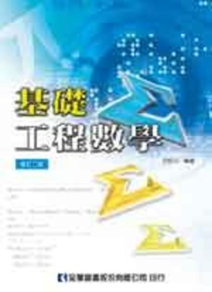 基礎工程數學(修訂二版)