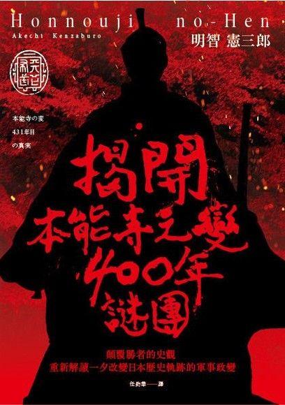 揭開本能寺之變400年謎團: 顛覆勝者的史觀, 重新解讀一夕改變日本歷史軌跡的軍事政變