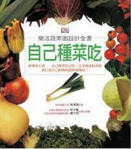 自己種菜吃:樂活蔬果園設計全書(大開本平裝)