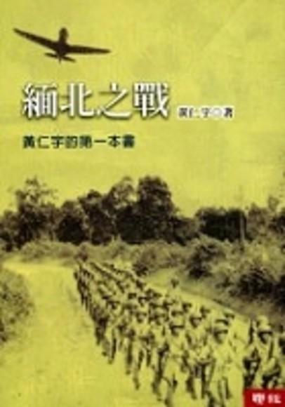 緬北之戰(平裝)
