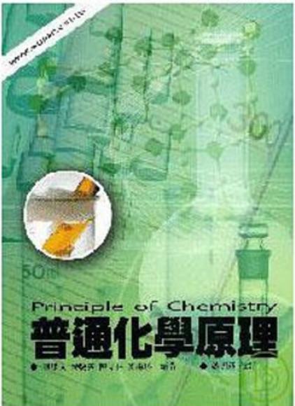 化學鍵的透析與圖解