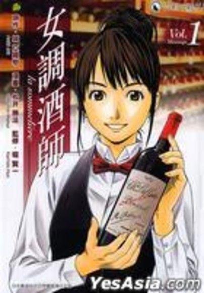 女調酒師 1