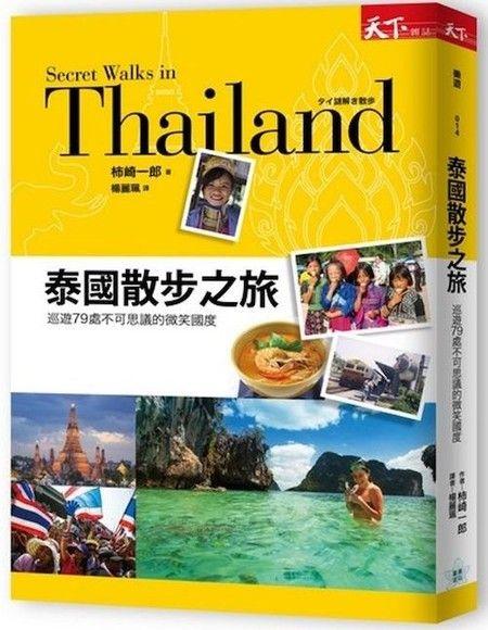 泰國散步之旅