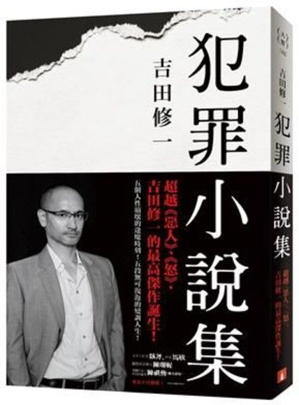 犯罪小說集