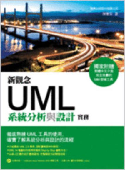 新觀念UML系統分析與設計實務