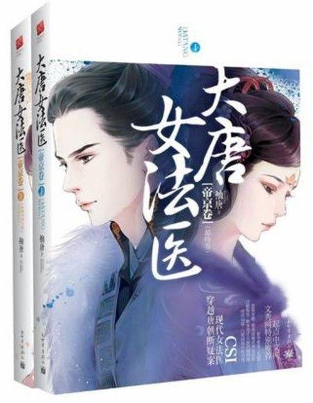 大唐女法医•帝京卷 (全二册)