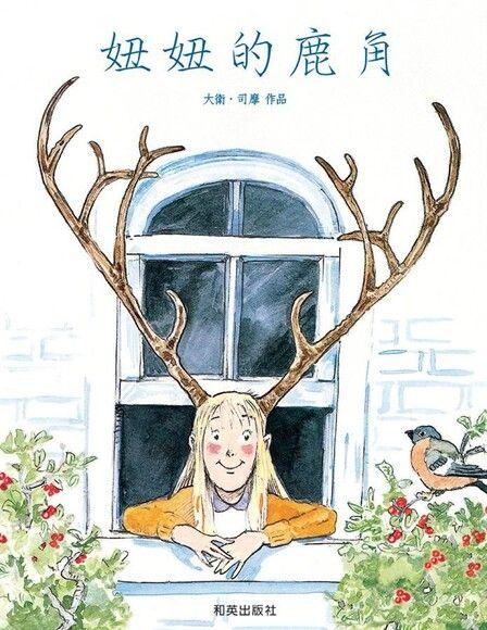 妞妞的鹿角 Imogene's Antlers(精裝)