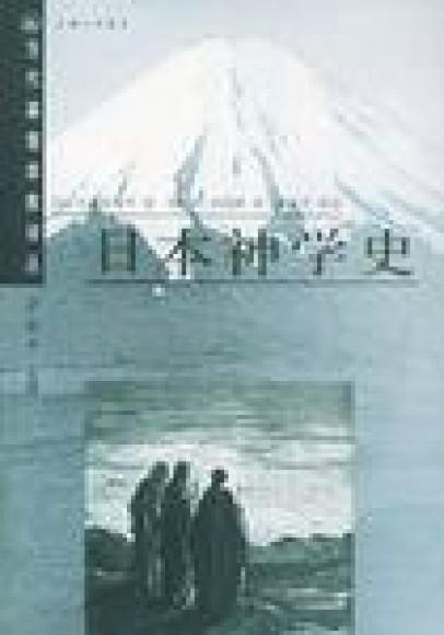 日本神学史