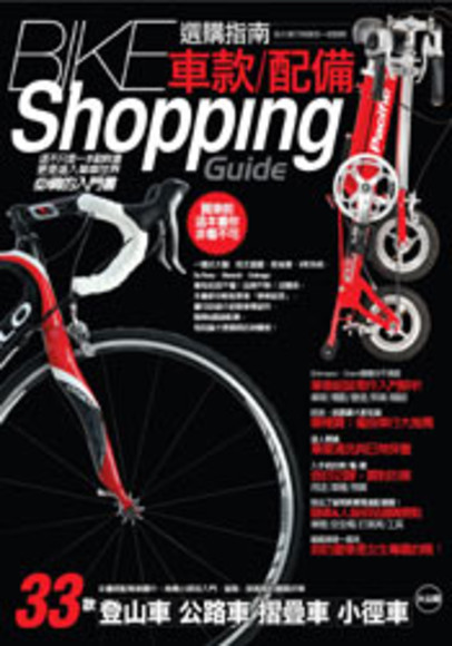 Bike車款/配備選購指南