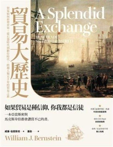 貿易大歷史