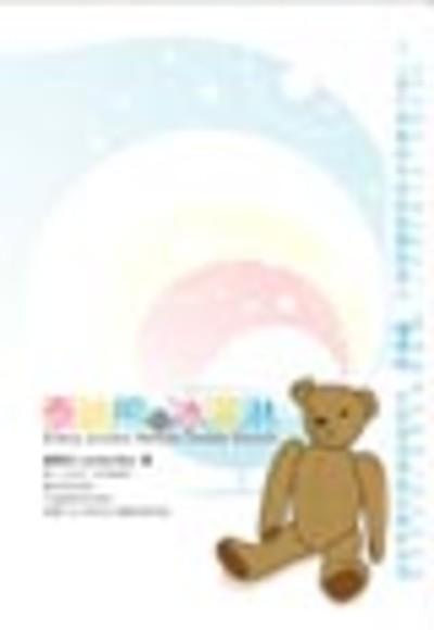 泰迪熊與冰淇淋