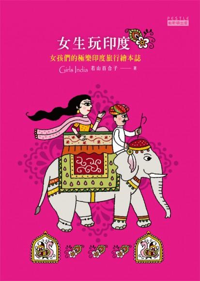 女生玩印度!女孩們的極樂印度旅行繪本誌