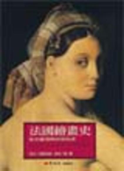 法國繪畫史