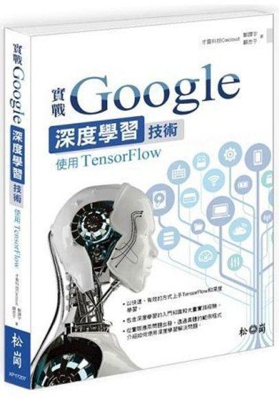 實戰Google深度學習技術
