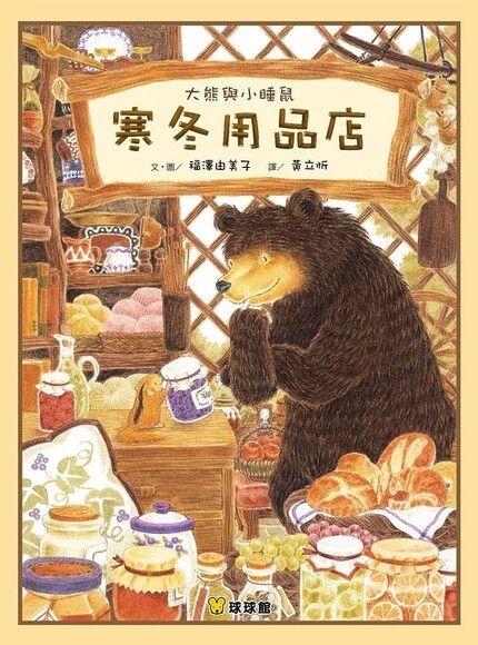 大熊與小睡鼠:寒冬用品店(精裝)