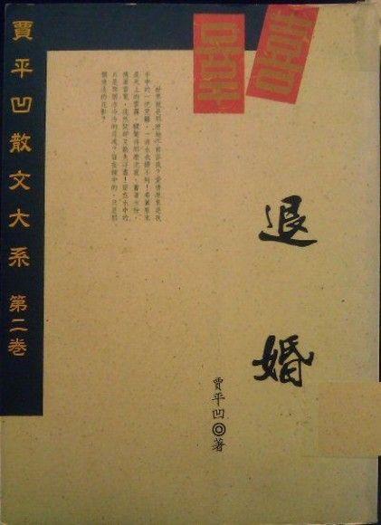 賈平凹散文大系第二卷:退婚