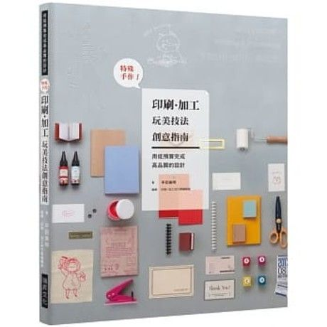 特殊手作!印刷.加工 玩美技法創意指南:用低預算完成高品質的設計,手創文藝工作者和同人誌創作者不可或缺的一本基礎入門書