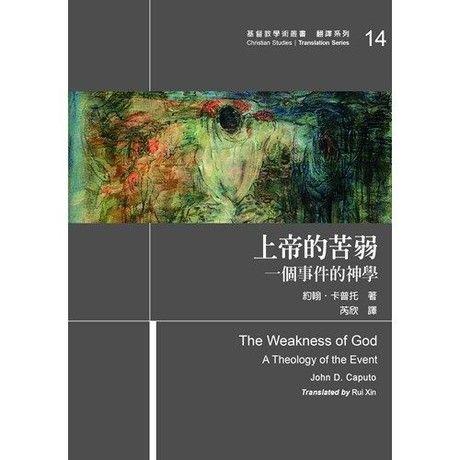 上帝的苦弱:一個事件神學
