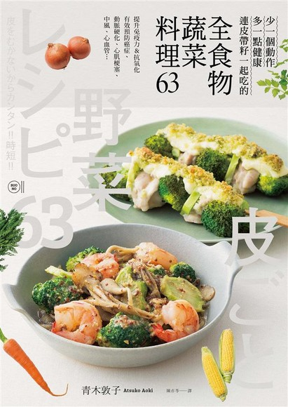 全食物蔬菜料理 63: 少一個動作+多一點健康