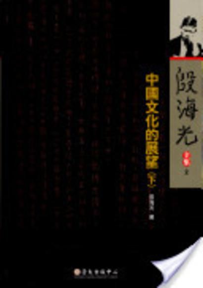 中國文化的展望(下)(精裝)