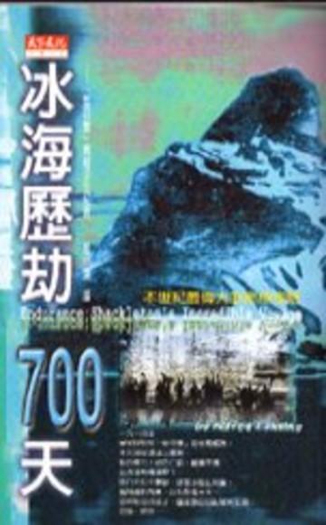 冰海歷劫700天