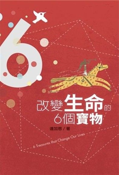 改變生命的6個寶物/6 Treasures that Change Our Lives