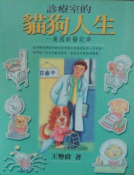 診療室的貓狗人生