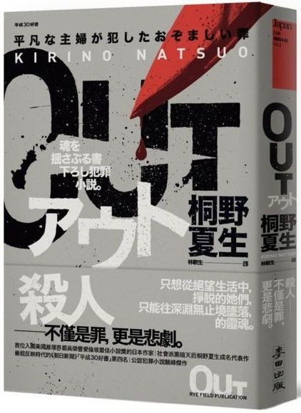 OUT(「平成30好書」社會派黑暗天后生涯代表作‧公認犯罪小說顛峰)
