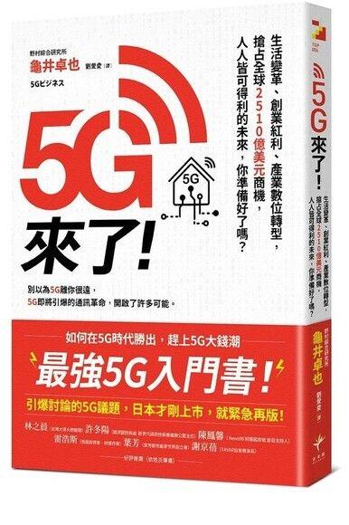 5G來了!