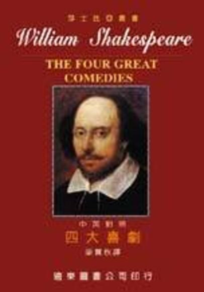 莎士比亞四大喜劇(中英對照本)(精裝合訂本