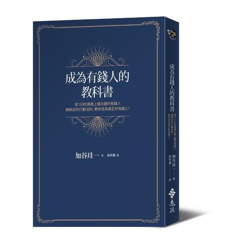 成為有錢人的教科書:從150位資產上億日圓的有錢人歸納出的行動法則,教你成為真正的有錢人!