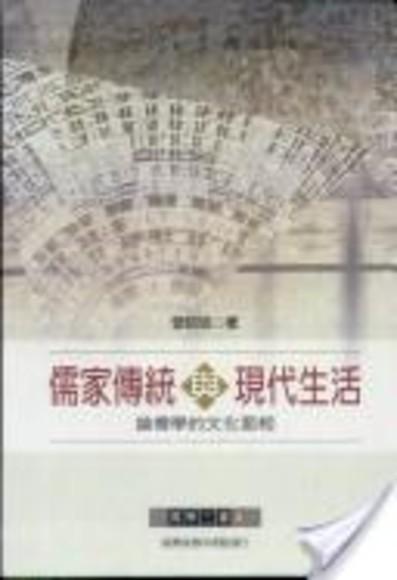 儒家傳統與現代生活-論儒學的文化面相