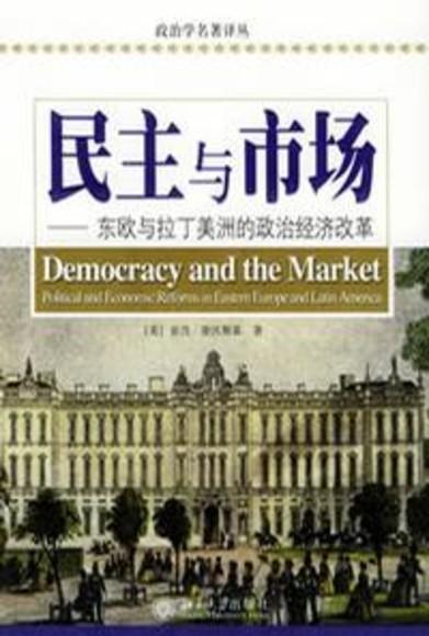 民主与市场