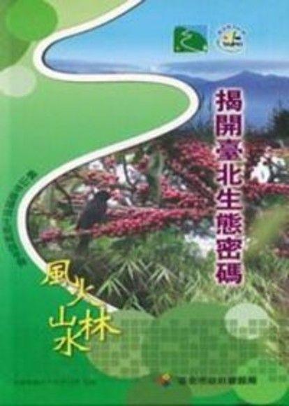 揭開臺北生態密碼