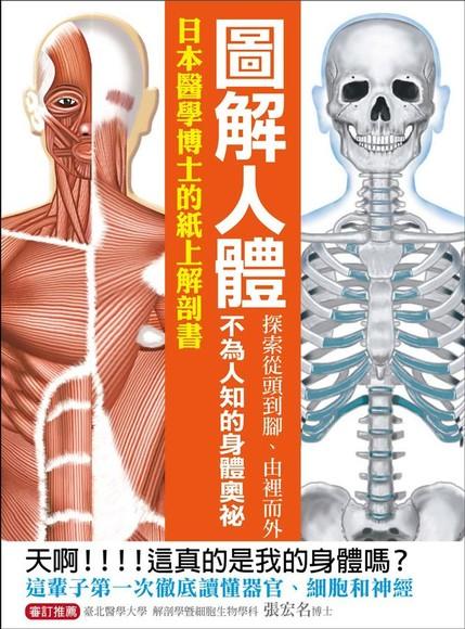 圖解人體:探索從頭到腳、由裡而外不為人知的身體奧祕!日本醫學博士的紙上解剖書!