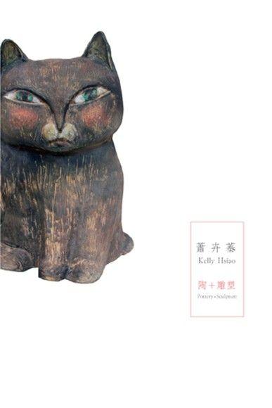 蕭卉蓁陶雕塑