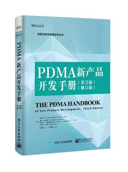 PDMA新產品開發手冊 (第3版‧修訂版)