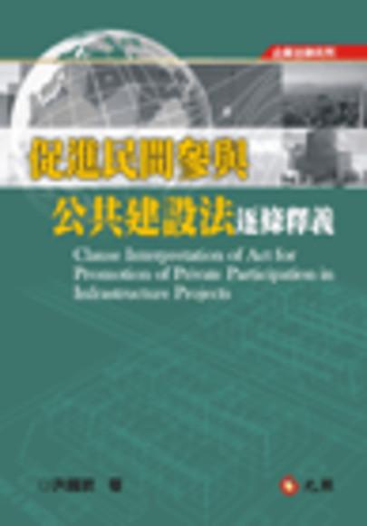 促進民間參與公共建設法逐條釋義