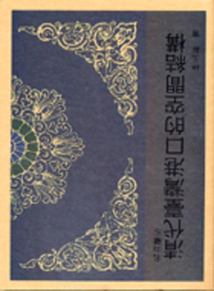 清代臺灣港口的空間結構